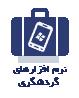 icon gardeshgari mobile tabasenc