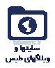 سایتها و وبلاگهای شهرستان طبس در دانشنامه طبس گلشن