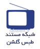 شبکه مستند طبس گلشن1