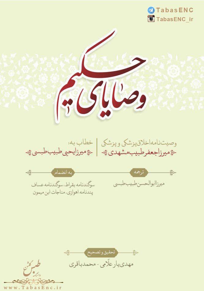 vasayayeh hakim book